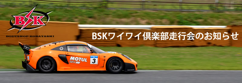 BSK サーキット走行会